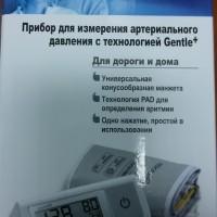 Електронний тонометр Мicrolife BP A1 Easy