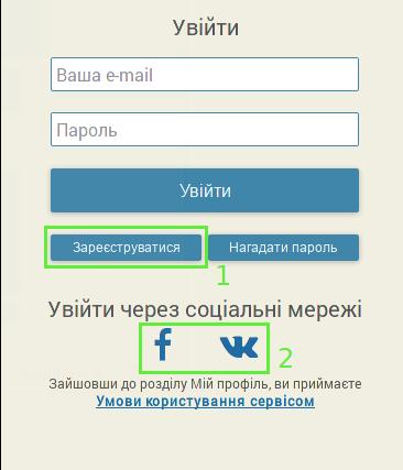 Увійти з допомогою email